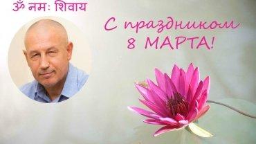 Поздравление с праздником 8 марта