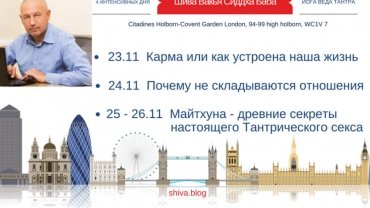 Семинары Шивы в Лондоне – изменения в условиях оплаты