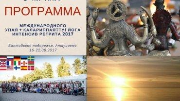 Международный Упая + Калариппаятту/ Йога Интенсив Ретрит 2017