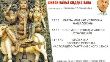 Йога, Веда и Тантра с Шивой Вакья Сиддха Баба в Таллине!