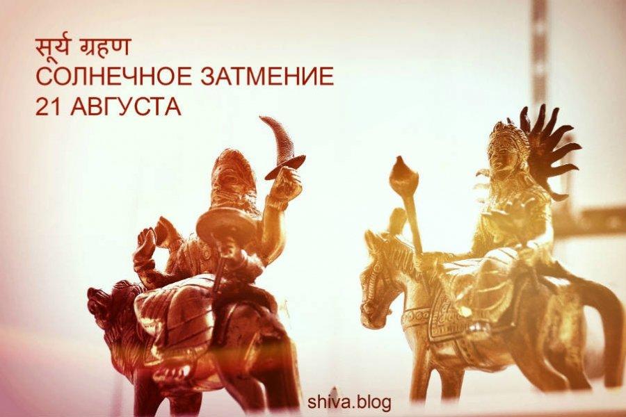 Советы Шивы. Солнечное затмение 21 августа