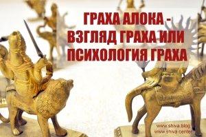 ГРАХА АЛОКА – ВЗГЛЯД ГРАХА ИЛИ ПСИХОЛОГИЯ ГРАХА