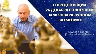 О ПРЕДСТОЯЩИХ 26 ДЕКАБРЯ СОЛНЕЧНОМ И 10 ЯНВАРЯ ЛУННОМ ЗАТМЕНИЯХ