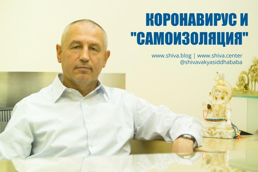 "КОРОНАВИРУС И ""САМОИЗОЛЯЦИЯ"""