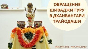 ОБРАЩЕНИЕ ШИВАДЖИ ГУРУ В ДХАНВАНТАРИ ТРАЙОДАШИ