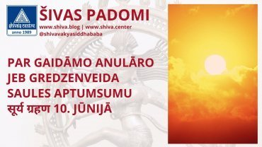 ŠIVAS PADOMI. PAR GAIDĀMO ANULĀRO JEB GREDZENVEIDA SAULES APTUMSUMU सूर्य ग्रहण 10. JŪNIJĀ