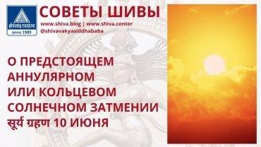 СОВЕТЫ ШИВЫ. О ПРЕДСТОЯЩЕМ АННУЛЯРНОМ ИЛИ КОЛЬЦЕВОМ СОЛНЕЧНОМ ЗАТМЕНИИ सूर्य ग्रहण 10 ИЮНЯ